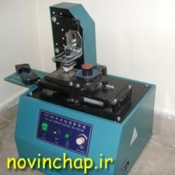 خريد و فروش دستگاه چاپ تامپو روميزي با قيمت مناسب