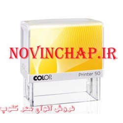 مهر اتوماتیک کلوپ 50 جدید