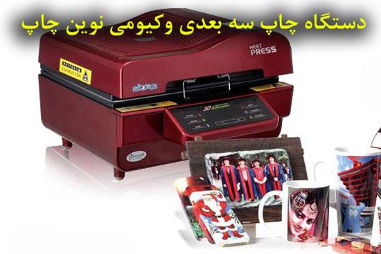 فروش دستگاه چاپ سه بعدی وکیومی