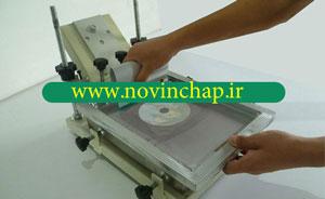 چاپ سیلک بر روی سی دی